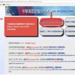 Hướng dẫn điền mẫu đơn xin visa du lịch Đài Loan online: Điền đơn xin thị thực Đài Loan online như thế nào?