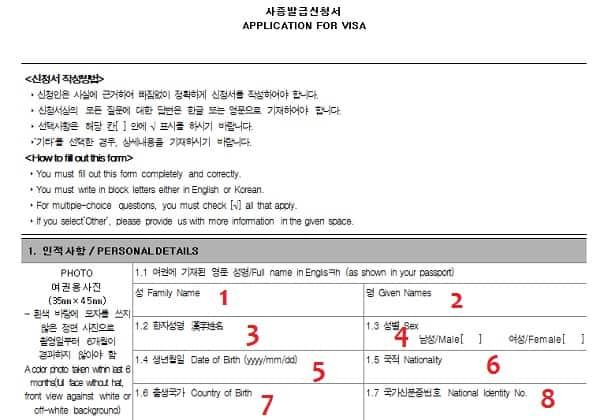 Cách điền đơn xin visa đi Hàn Quốc: Điền mẫu đơn xin visa đi Hàn Quốc như thế nào?