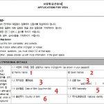 Cách điền đơn xin visa đi Hàn Quốc: Hướng dẫn viết mẫu đơn xin visa đi Hàn Quốc