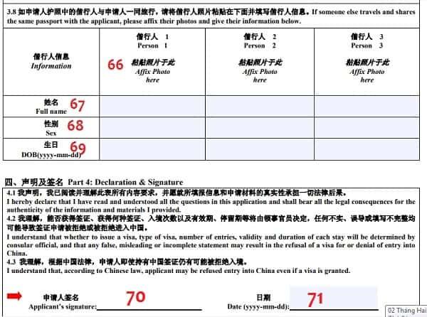 Cách điền đơn xin visa đi Trung Quốc: Hướng dẫn điền tờ khai xin visa đi Trung Quốc