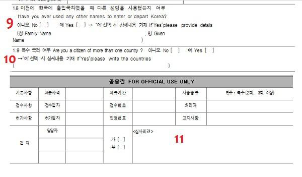 Cách điền thông tin vào tờ khai xin visa đi Hàn Quốc: Điền mẫu đơn xin visa đi Hàn Quốc như thế nào?