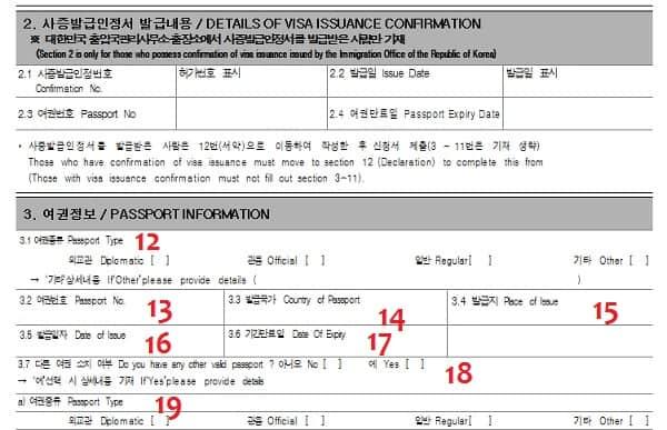 Hướng dẫn điền đơn xin visa đi Hàn Quốc chi tiết: Viết tờ khai xin visa đi Hàn Quốc như thế nào?