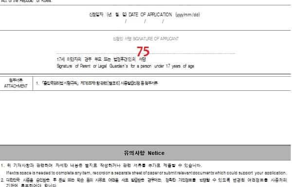 Hướng dẫn điền vào đơn xin visa đi Hàn Quốc: Viết đơn xin visa đi Hàn Quốc như thế nào?
