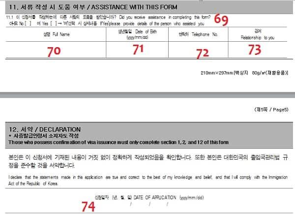 Hướng dẫn viết tờ khai xin visa đi Hàn Quốc: Điền đơn xin visa đi Hàn Quốc như thế nào?